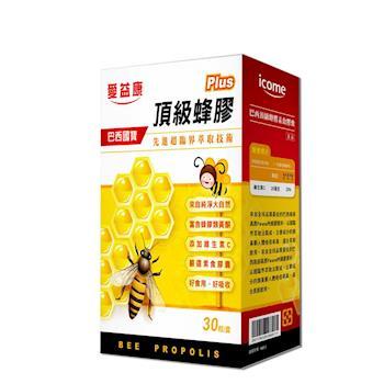 【愛益康】巴西頂級蜂膠膠囊30粒/盒