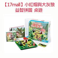 【17mall】小紅帽與大灰狼益智拼圖桌遊 親子互動