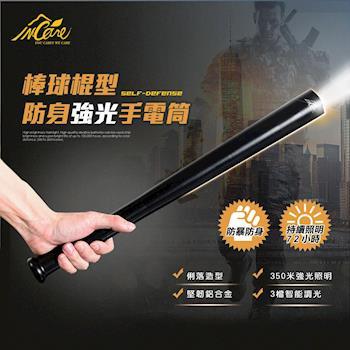 【Incare】激爆亮-棒球棍型防身強光手電筒-1入