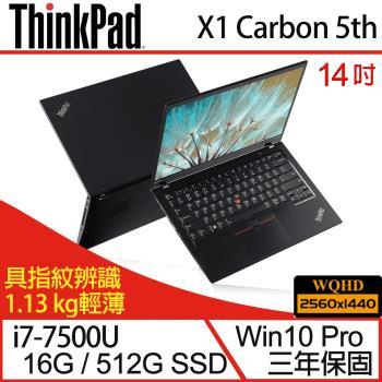 Lenovo 聯想 ThinkPad X1c 5TH 20HRA03BTW 14吋i7-7500U雙核SSD效能專業版WQHD IPS輕薄商務筆電