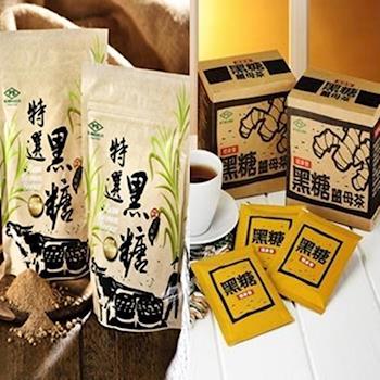 新竹寶山糖業 特選黑糖粉X2袋+黑糖薑母茶 隨身包X2盒 /組