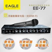 【EAGLE】專業級麥克風迴音混音器 EE-77