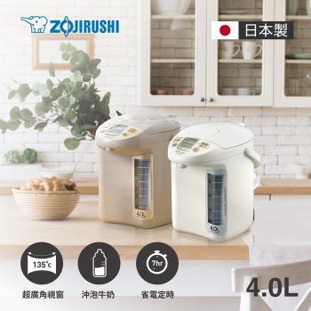 象印 4公升微電腦電動熱水瓶CD-LGF40