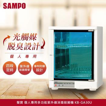 SAMPO聲寶 多功能紫外線殺菌烘碗機 KB-GA30U