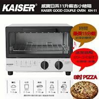 【威寶Kaiser】日系麻吉小烤箱-KH-11