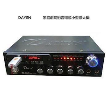 DAYEN家庭劇院(SD/USB)影音小型擴大機,AVX-5U