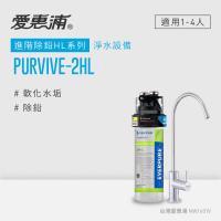 愛惠浦 HL series進階除鉛系列淨水器 EVERPURE PURVIVE-2HL