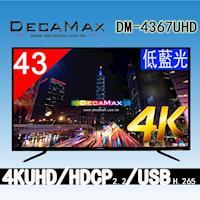 DECAMAX 43吋 液晶顯示器 + 數位視訊盒 (DM-4367UHD)