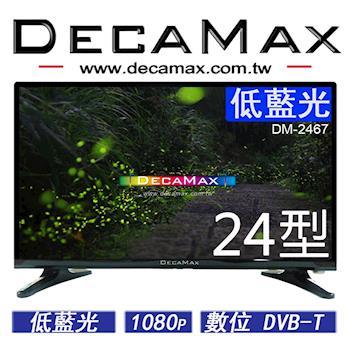 低藍光 DecaMax 24型多媒體液晶顯示器 + 數位視訊盒 (DM-2467)
