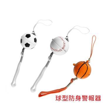 超高音球型防身警報器 ALM-100-B-01(足球/棒球/籃球)