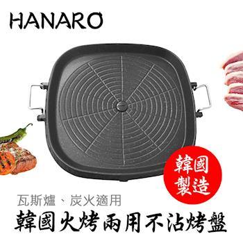 HANARO 韓國火烤兩用不沾烤盤 YB-1004