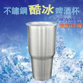 不鏽鋼酷冰啤酒杯900ml