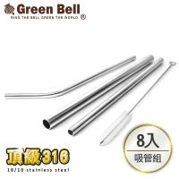 GREEN BELL綠貝 316不鏽鋼環保吸管 組~附收納袋