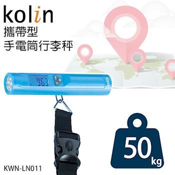 Kolin歌林攜帶型手電筒行李秤KWN-LN011