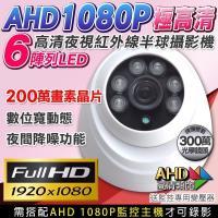 【KINGNET】HD 1080P 室內半球監視器攝影機