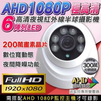 KINGNET AHD 1080P 夜視紅外線攝影機 半球 6陣列燈攝影機 室內機 DVR CAM 高清類比