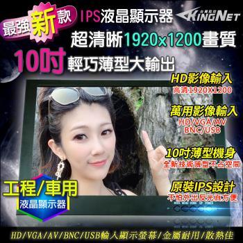 【KN】10吋螢幕 1920X1200P 工程寶  HDMI/VGA/AV/BNC/USB