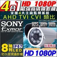 【KN】HD 1080P 8陣列燈防水紅外線攝影機 4合1
