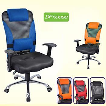 《DFhouse》專利新3D高背網布辦公椅(全配)