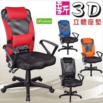 《DFhouse》新3D專利機能高背辦公椅(4色) 電腦桌 電腦椅 書桌 茶几 鞋架 傢俱 床 櫃 書架