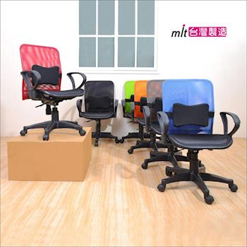 《DFhouse》跨時代全網電腦椅+腰枕(6色)- 全網椅背 辦公椅 書桌椅 洽談椅 透氣網椅 一體成型 免組裝