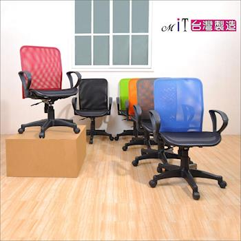 《DFhouse》跨時代全網電腦椅(6色)- 全網椅背 辦公椅 書桌椅 洽談椅 透氣網椅 一體成型 免組裝