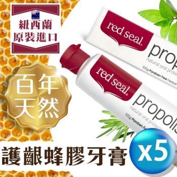 RedSeal紐西蘭原裝 百年天然 護齦蜂膠牙膏(5入組)