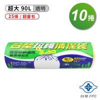 台塑 實心拉繩清潔袋 垃圾袋 (超大)(白)(90L)(84*95cm)(箱購 10入)