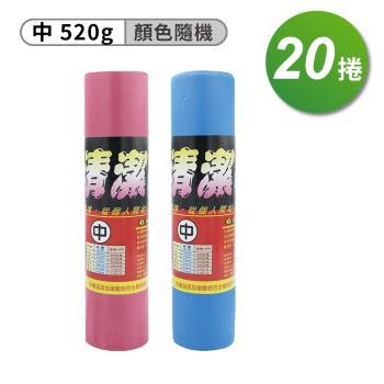淳安捲筒清潔袋 垃圾袋 (中)(55*63cm)(箱購 20入)