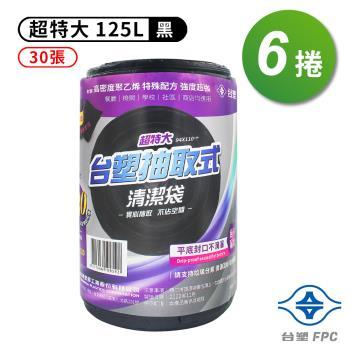 台塑 實心清潔袋 垃圾袋 (超特大) (125L) (94*110cm)(箱購 6入)