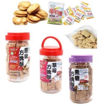 台灣上青 原味方塊酥+黑糖方塊酥+草莓方塊酥+蔓越莓糖麥芽餅牛軋+咖啡牛軋糖麥芽餅+原味牛軋糖麥芽餅系列【共6款組合】