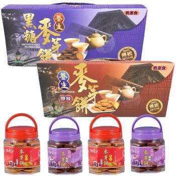台灣上青 養生黑糖麥芽餅三罐入禮盒+養生原味麥芽餅三罐入禮盒/共2組