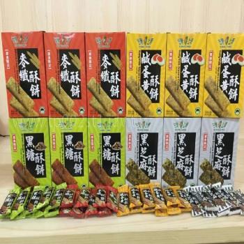 台灣上青 麥纖酥餅+黑芝麻酥餅+黑糖酥餅+鹹蛋黃酥餅【共8盒】