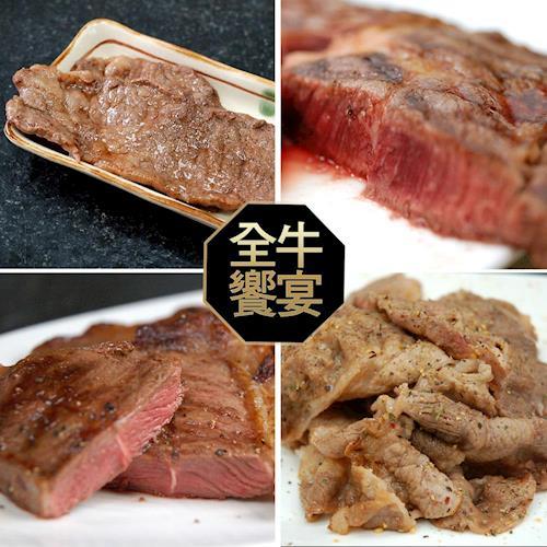 築地一番鮮-中秋烤肉全牛饗宴(厚切沙朗+霜降牛+嫩肩牛+翼板牛)