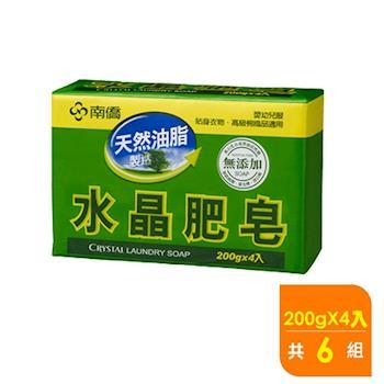 南僑水晶肥皂200g(4塊包)X6入箱
