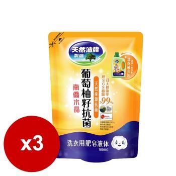 南僑水晶葡萄柚籽抗菌洗衣精補充包1600mlx3