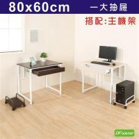 《DFhouse》新商品上市 亨利80公分附抽屜多功能工作桌+主機架*兩色可選*-辦公桌 電腦桌 書桌 多功能