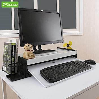 《DFhouse》入秋新品 格林多功能人體工學螢幕架*附飲料架* 鐵板烤漆 附鍵盤架