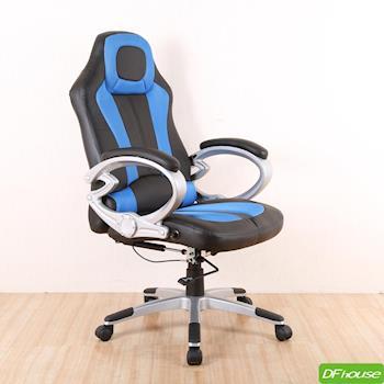 《DFhouse》新品上市!雷克南賽車椅- 辦公椅 電腦椅 主管椅 沙發椅 人體工學 免組裝!!