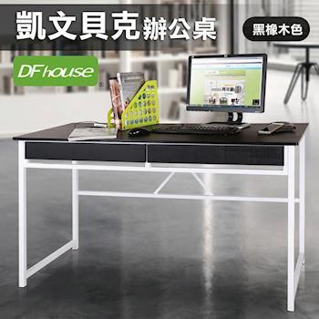 《DFhouse》凱文貝克135公分辦公桌[雙抽屜](2色)- 電腦桌 辦公桌 書桌 電腦椅 辦公椅 活動櫃 主機架