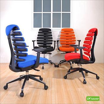 《DFhouse》羅德曼多功能人體工學椅(4色)- 造型辦公椅 電腦椅 主管椅 洽談椅 塑鋼【外銷歐美精品】