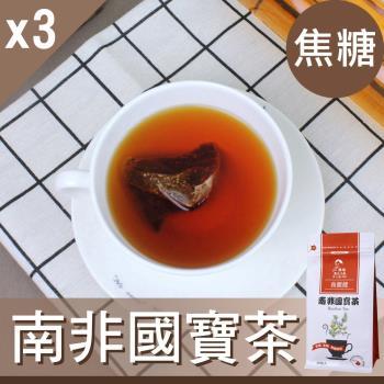 【Mr.Teago】南非國寶茶/養生茶/養生飲-3角立體茶包-3袋/組(22包/袋)