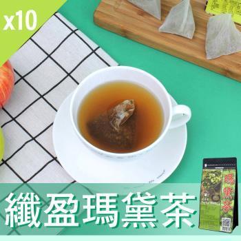 【Mr.Teago】纖盈瑪黛茶/養生茶/養生飲-3角立體茶包-10袋/組(22包/袋)