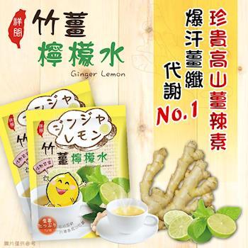 (1盒20包) 祥閎 竹薑檸檬水 / 溫熱解寒 / 薑辣素比一般薑高出21倍 / 爆汗代謝no.1
