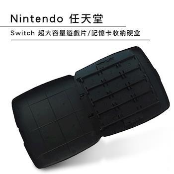 Nintendo 任天堂 Switch 超大容量遊戲片/記憶卡收納硬盒(鏡面黑)