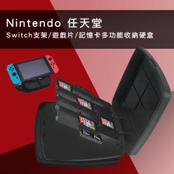 Nintendo 任天堂 Switch支架/遊戲片/記憶卡多功能收納硬盒(黑)