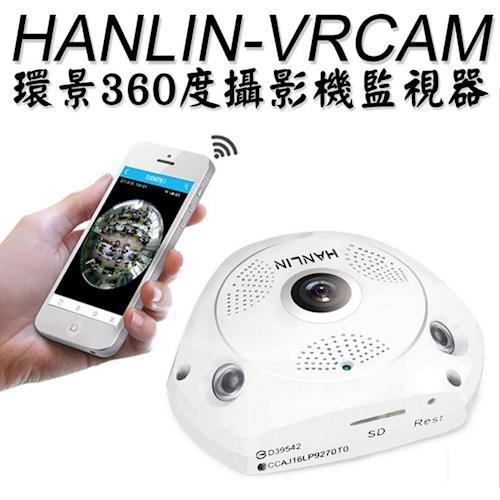 【HANLIN-VRCAM】環景360度攝影機監視器攝影機
