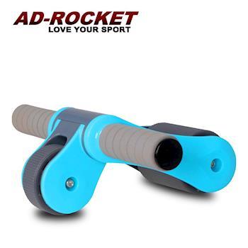 【AD-ROCKET】超靜音折疊健腹器 (藍色) 健腹輪 滾輪 健身