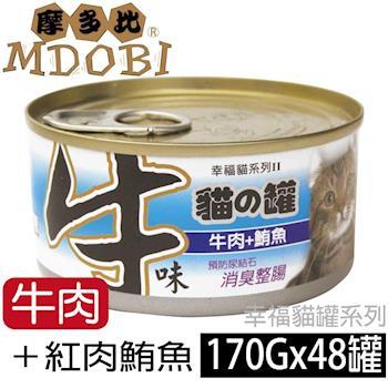 摩多比 幸福系列II 貓罐頭-牛肉+紅肉鮪魚 170公克48罐