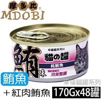 摩多比 幸福系列II 貓罐頭-白鮪魚+紅肉鮪魚 170公克48罐